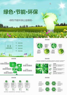 绿色节能环保公益培训模板.pptx