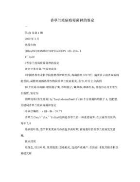 香草兰疫病疫霉菌种的鉴定.doc