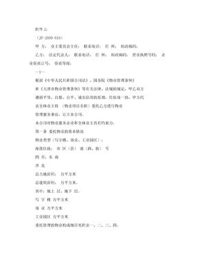 天津市非住宅物业服务合同.doc