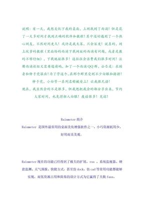 雨滴新手教程(简单易学).doc
