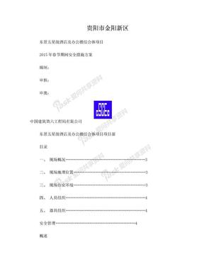 春节期间安全文明措施方案.doc