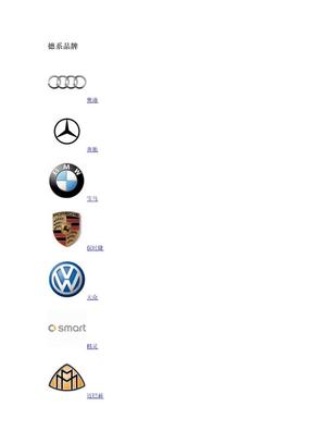 g各种汽车标志牌.docx
