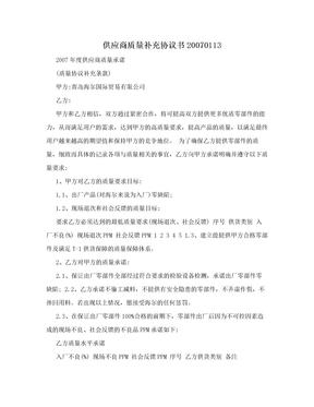 供应商质量补充协议书20070113.doc