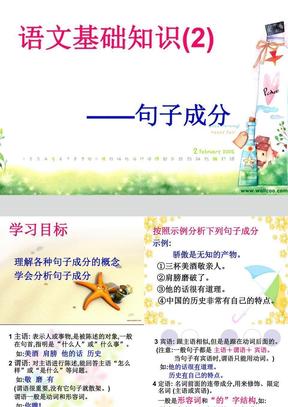 语文基础知识(2)_句子成分.ppt
