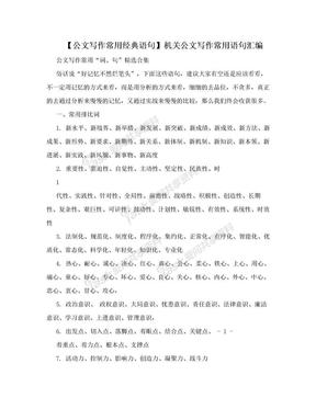 【公文写作常用经典语句】机关公文写作常用语句汇编.doc