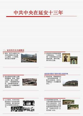 黨中央在延安十三年 PPT課件.ppt