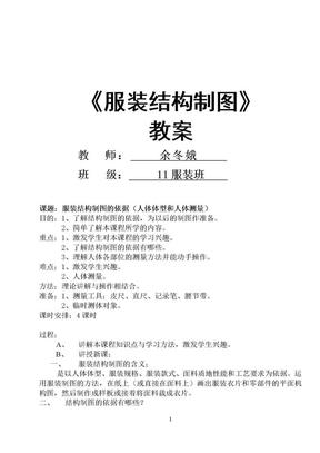 服装结构制图教案1.doc