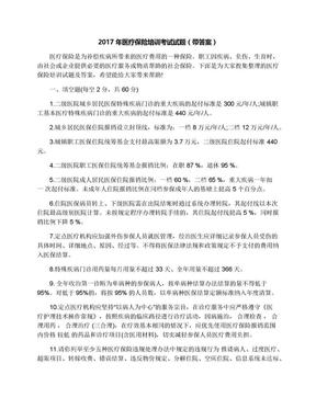 2017年医疗保险培训考试试题(带答案).docx