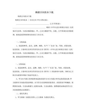 购销合同范本下载.doc