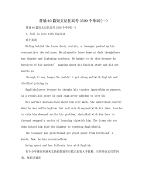 背诵40篇短文记住高考3500个单词(一).doc