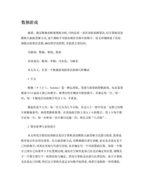 人工智能大作业.doc