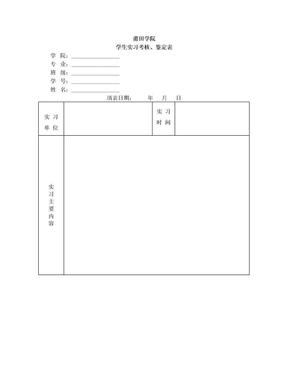 莆田学院学生实习考核鉴定表.doc