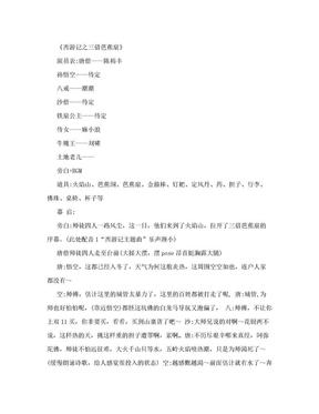 年会剧本西游记之三借芭蕉扇.doc