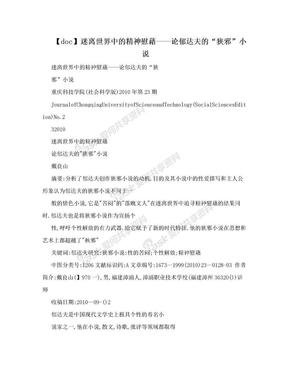 "【doc】迷离世界中的精神慰藉——论郁达夫的""狭邪""小说.doc"
