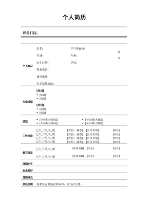 Word模板之个人简历简历4.docx