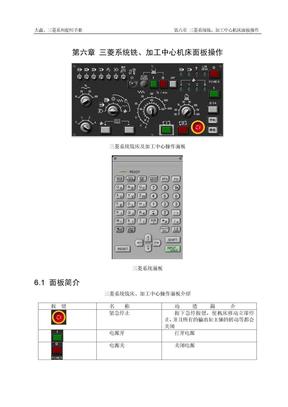 三菱加工中心面板操作与指令说明书.doc