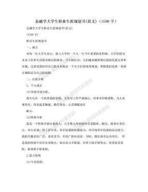 金融学大学生职业生涯规划书(范文)(1500字).doc