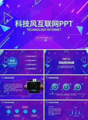 蓝紫科技风公司宣传模板.pptx