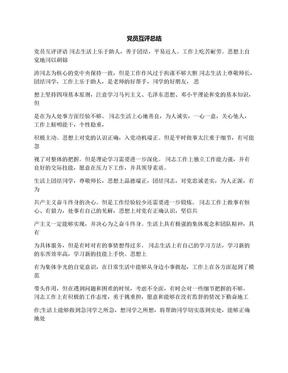 党员互评总结.docx