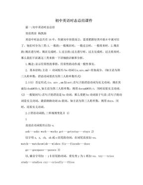 初中英语时态总结课件.doc