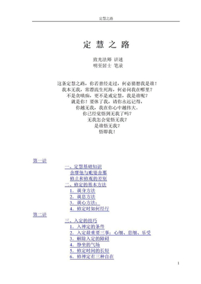 定慧之路(致光)小四打印版.doc
