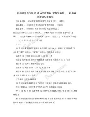 河北省重点实验室 评估申请报告 实验室名称 : 河北省杂粮研究实验室 .doc