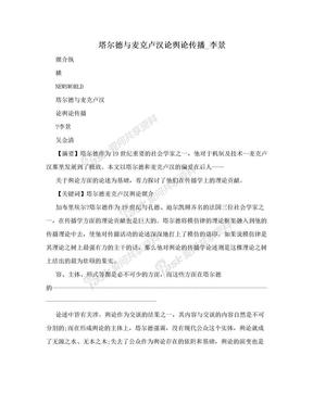 塔尔德与麦克卢汉论舆论传播_李景.doc
