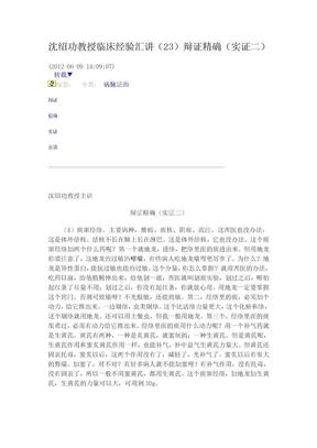 沈绍功教授临床经验汇17.doc