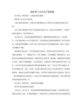 煤矿职工安全生产演讲稿.doc
