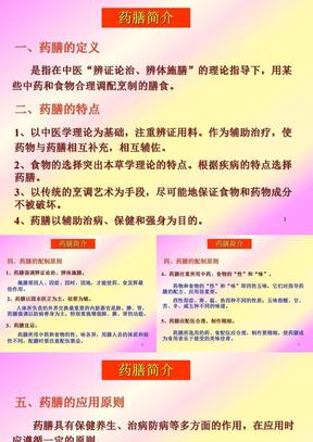 《食品营养》药膳简介_ppt.ppt