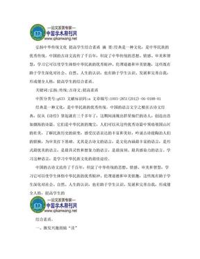 弘扬中华传统文化 提高学生综合素质.doc