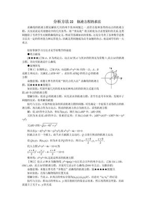 2011高考数学难点突破_详析22__轨迹方程的求法.doc