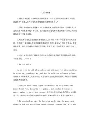 研究生英语阅读教程(提高级 第三版)课后翻译答案(单独整理的).doc