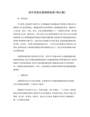 初中思想品德课程标准(2011修订版)[1].doc
