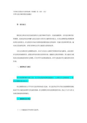 全日制义务教育语文课程标准(实验稿).docx