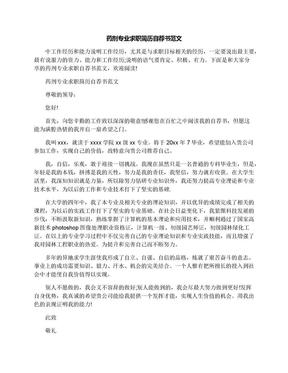 药剂专业求职简历自荐书范文.docx