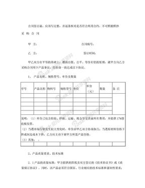 采购合同(完整版).doc