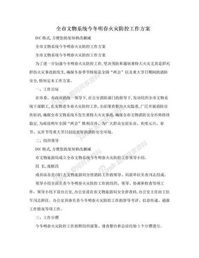 全市文物系统今冬明春火灾防控工作方案.doc