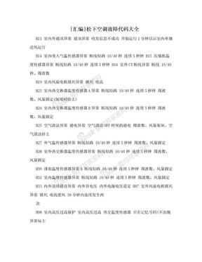 [汇编]松下空调故障代码大全.doc