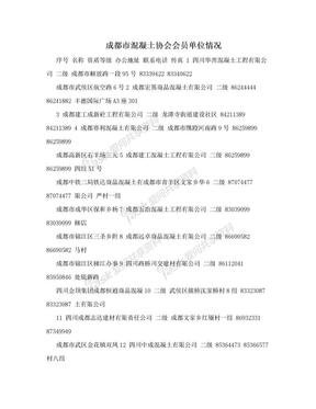 成都市混凝土协会会员单位情况.doc