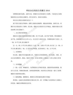 单位办公用房自查报告2016.doc