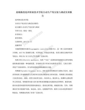 赵晓栋的沧州职业技术学院自动生产线安装与调试实训报告.doc