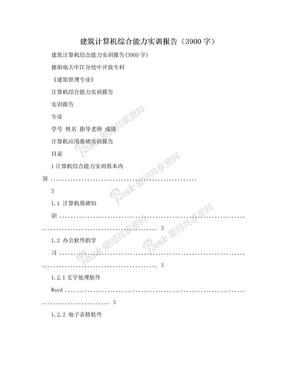 建筑计算机综合能力实训报告(3900字).doc