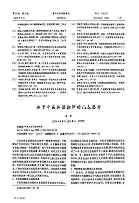 关于中医英语翻译的几点思考.pdf