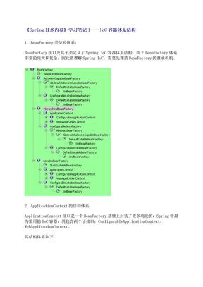 Spring技术内幕学习笔记.docx
