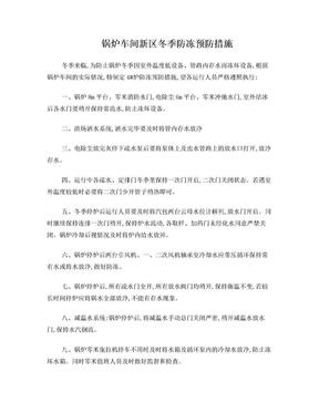 锅炉冬季防冻措施.doc