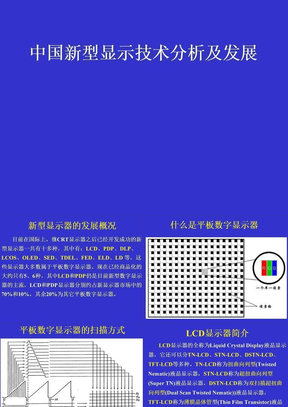 LCD生产工艺.ppt