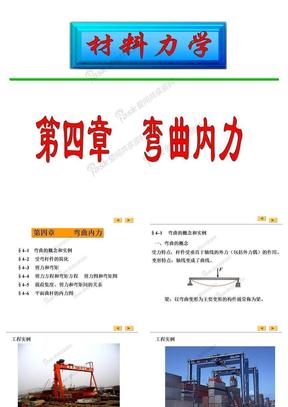 材料力学第04章(弯曲内力)-06.ppt