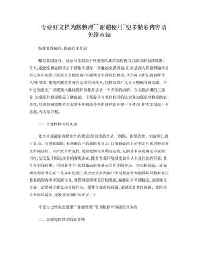 加强党性修养提高自律意识廉政党课.doc