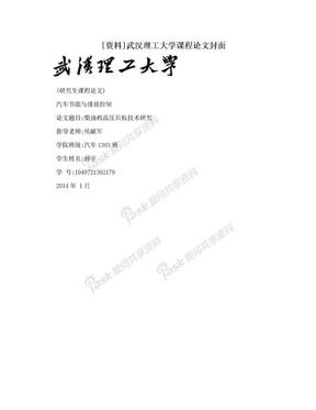 [资料]武汉理工大学课程论文封面.doc